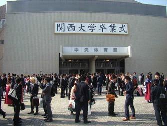 関西大学卒業式
