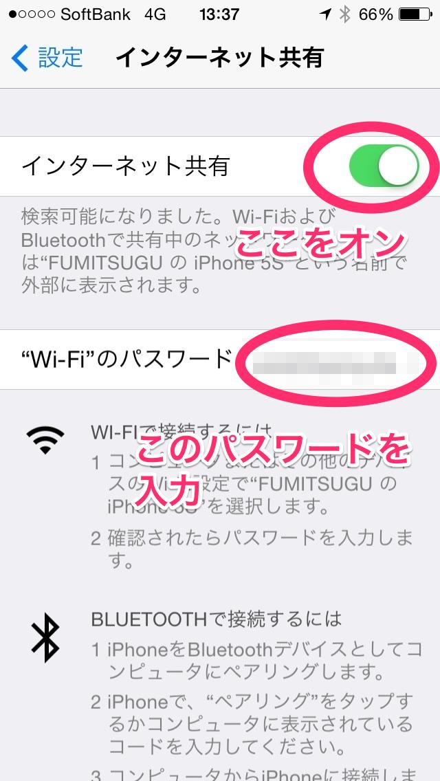 アイフォン インターネット 共有