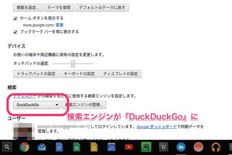 duckduckgo04