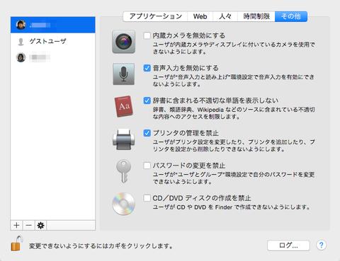 MacOS02