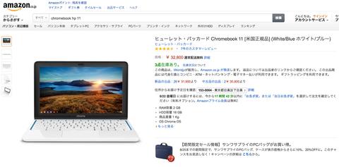 chromebookHP11