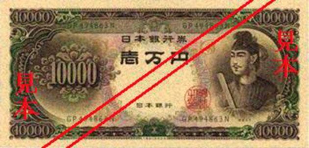 聖徳太子の偽一万円札が流行の兆し「店員は旧紙幣をよく知らないから騙しやすい」