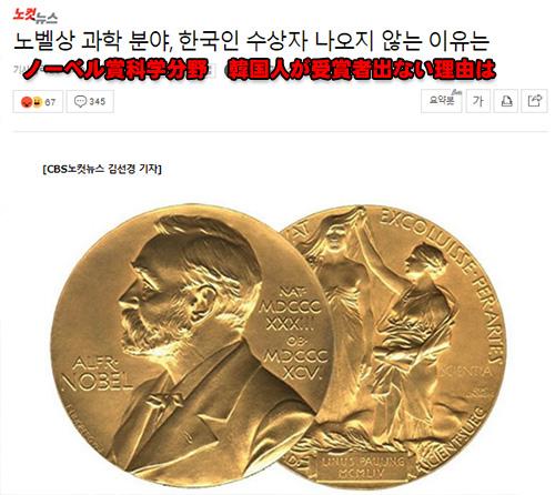 韓国メディアが何故ノーベル賞を取れないのか分析する その内容が的確過ぎる