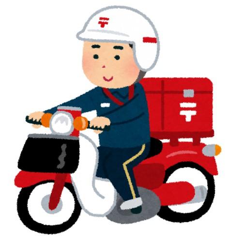 【名古屋】郵便物を局員が無断コピーして他の局員に見せ訴訟内容が漏れる「信書の秘密」侵害も