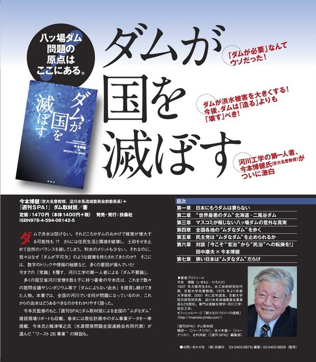 朝日新聞「推進派でも反対派でもない専門家が八ッ場ダムの効果を疑問視」⇒ガチガチの反対派だとバレる