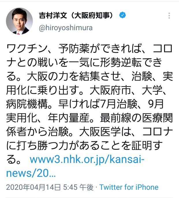 【速報】吉村知事「大阪ワクチン7月治験、9月実用化、年内量産!大阪医学は最強や!」