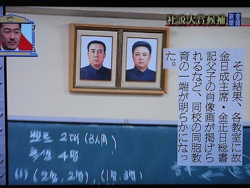 【補助金】朝鮮学校 敗訴 大阪高裁