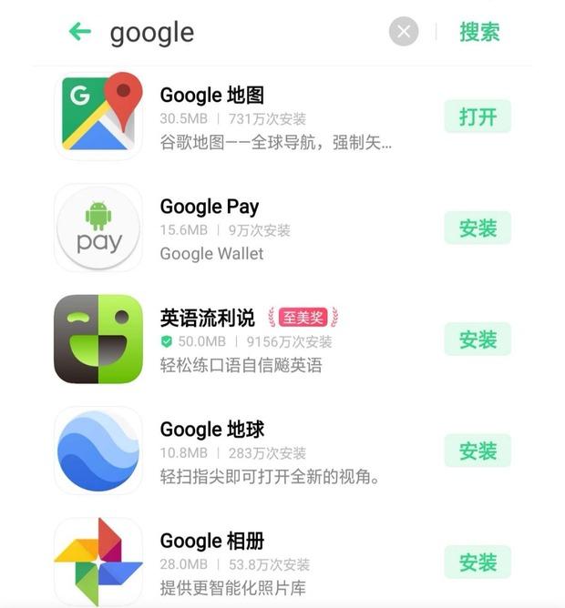 【悲報】HUAWEI、米に規制されても中華アプリ経由でGoogleアプリ直接ぶちこめる模様