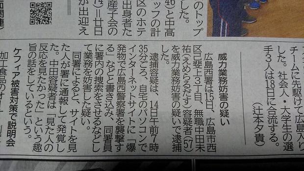 警察署に襲撃予告 無職、中田未祐(なかたえめらるだす)女容疑者(57)逮捕