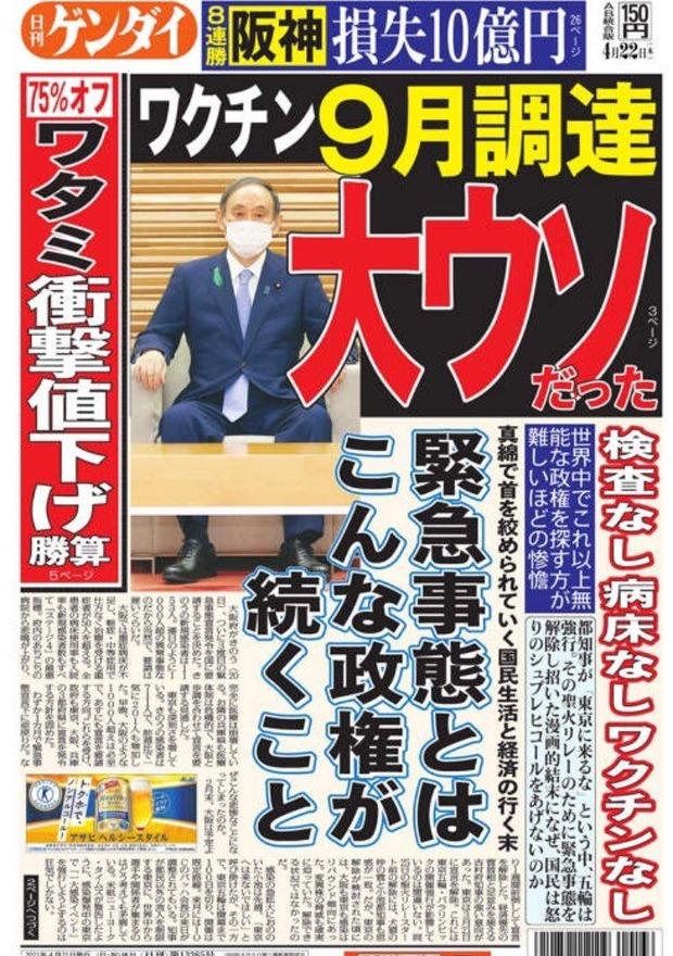 【悲報】日刊ゲンダイさん、ロジハラしてしまう