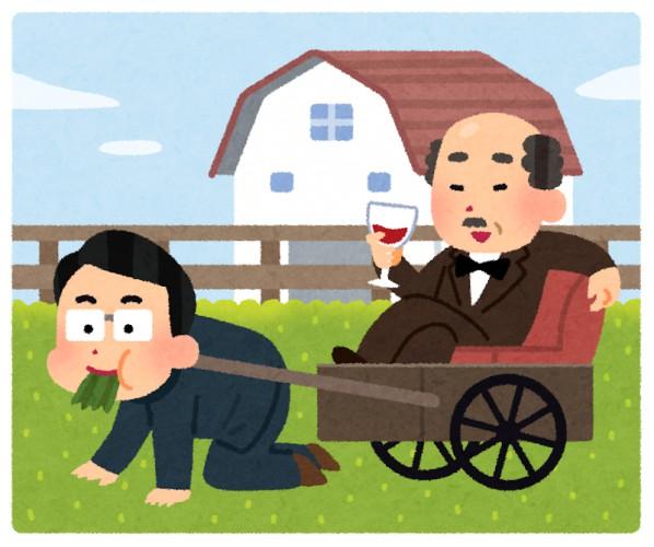 日本人社畜の大半は40歳頃になってやっと年収500万円って終わってるよな
