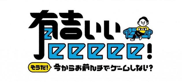 有吉弘行、eスポーツの番組でMCに「ゲームでお金をもらえるのは最高」