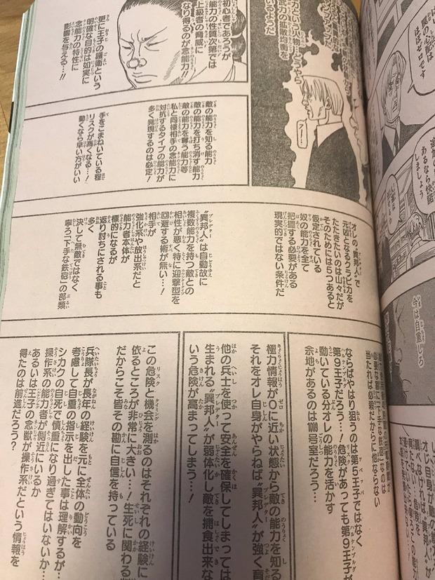「HUNTER×HUNTER」にほぼ文字だけのページが出現「もう小説でいいよね」「冨樫が絵を置き去りにした」と話題に