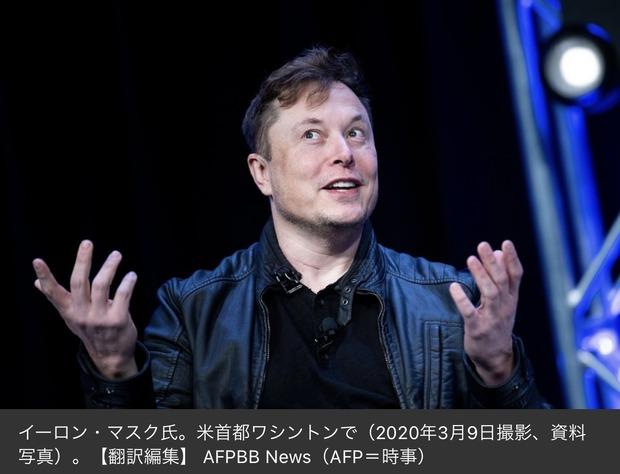 イーロン・マスク「やだ、また資産増えちゃった...」 13兆円 ビルゲイツ超え