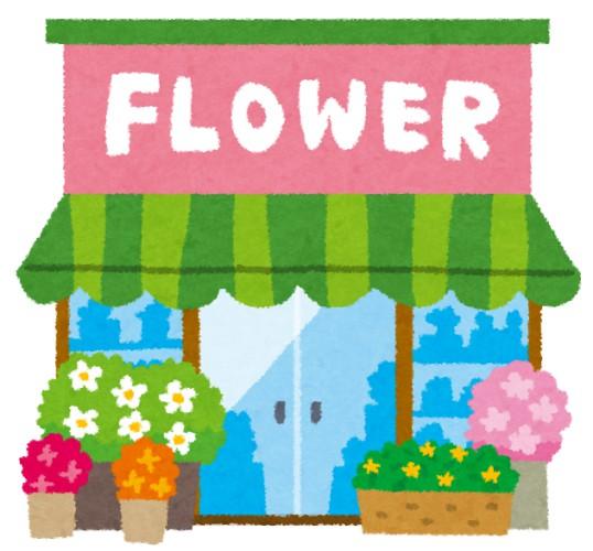 花屋って花売ってるだけなのになんで潰れないの?