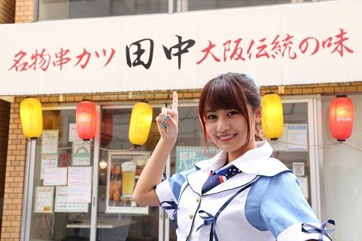 串カツ田中、アイドルと触れ合える店舗をオープン