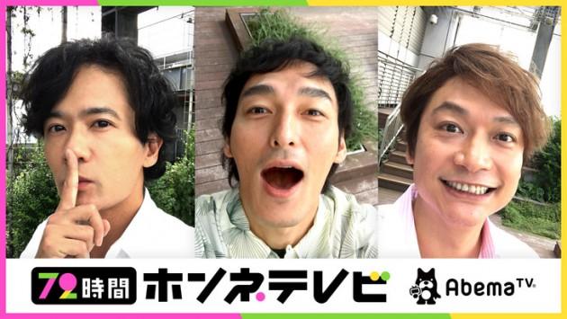 元SMAPの3人が72時間ぶっ続け生放送! 共演者募集へ