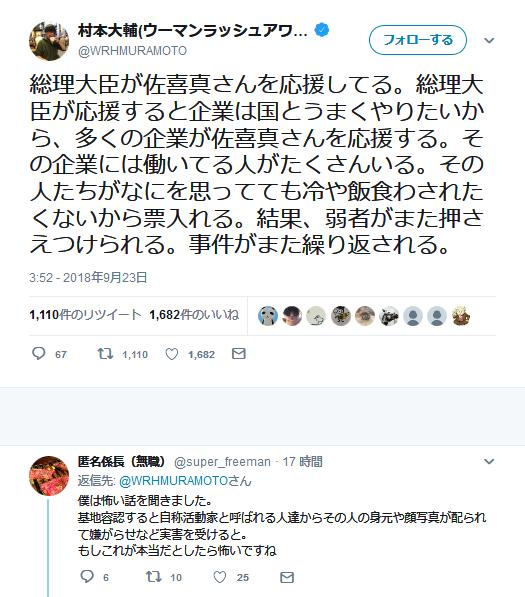 ウーマン村本「総理大臣が佐喜真さんを応援すると弱者が押さえつけられて事件が繰り返される」