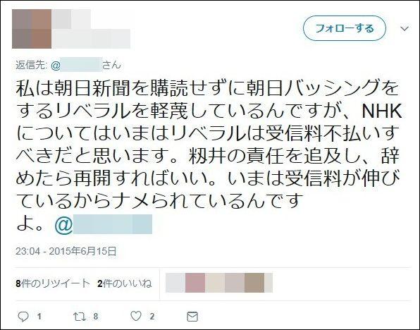【炎上】NHKのプロデューサー、しばき隊の主要人物か?デモ動画も発覚、服や眼鏡も一致!問い合わせ殺到