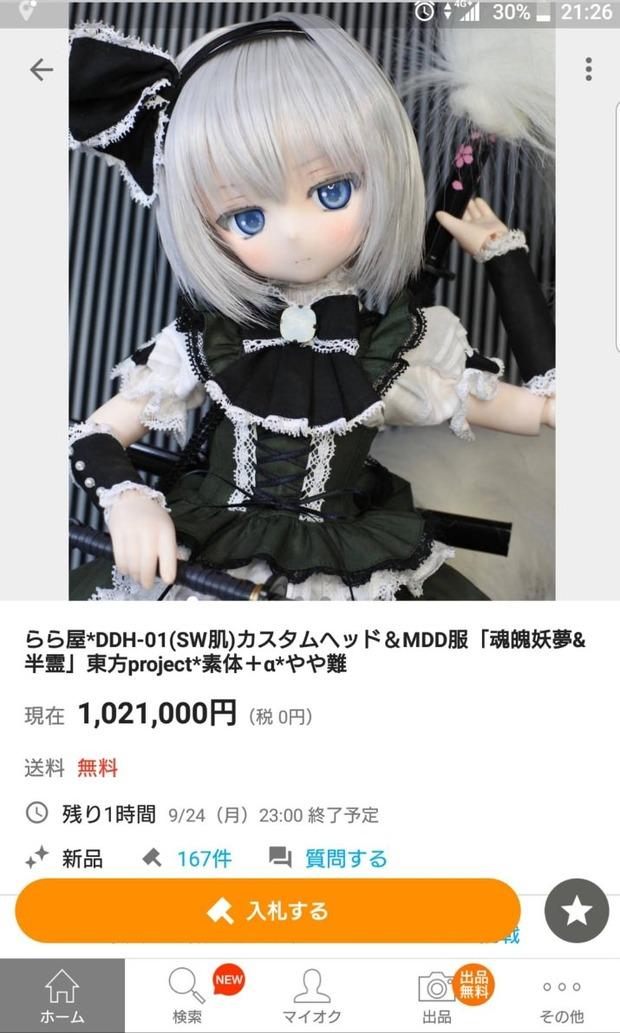 【悲報】100万円の人形が発見される
