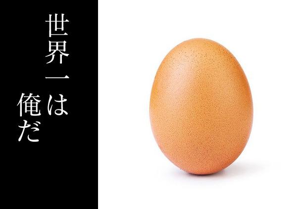 謎の卵の画像がインスタで史上最多の4300万いいねに その理由は?