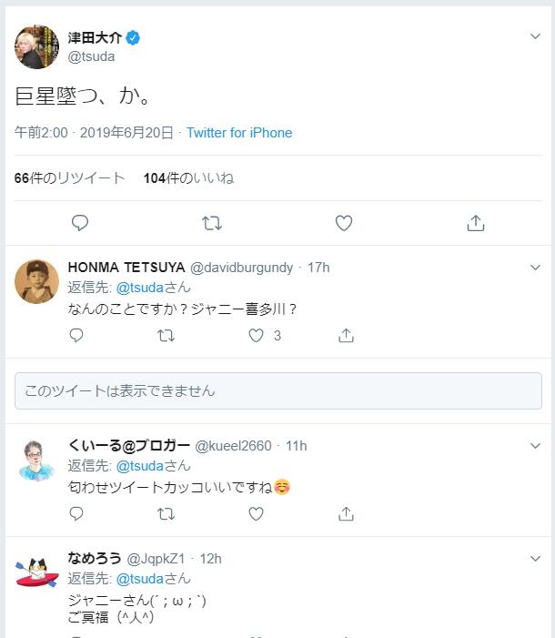 ジャニーズの社長、ジャニー喜多川死去か? 津田大介がツイートで臭わす