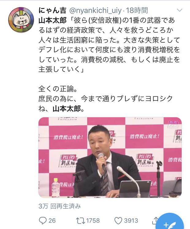 山本太郎「安倍晋三は自称経済政策が自慢の武器らしいが安易に消費税を上げて国民を苦しめただけだ」