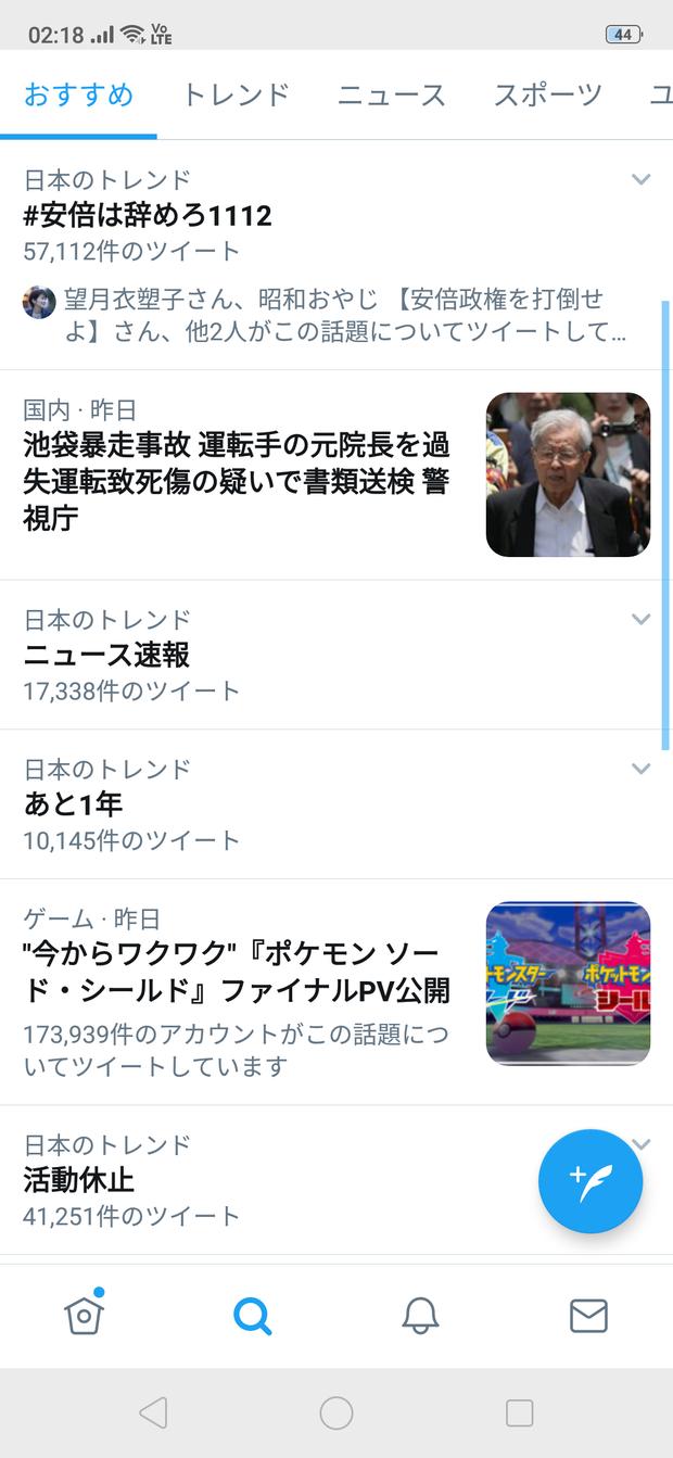 【速報】反安倍デモが決行されTwitterで「安倍やめろ」タグがトレンド1位に ついに国民の怒りが爆発へ