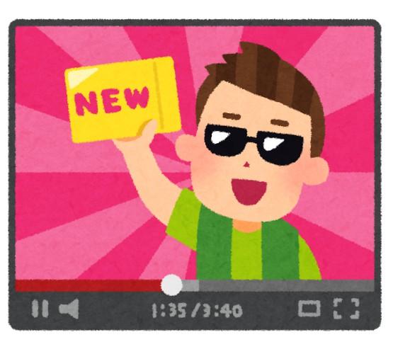 俺はYouTubeで月5万は稼いでるけどお前らはやらないの?