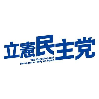 【立憲民主党】経済対策をこれから検討へ