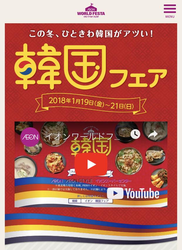 【この冬、ひときわ韓国がアツイ!】1月19日よりイオン韓国フェア開催