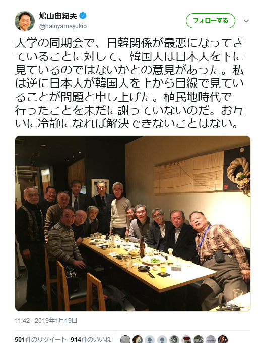 鳩山由紀夫「日韓関係が最悪なのは日本が悪い。植民地時代に行ったことを未だに謝っていないのだ」
