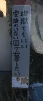 立憲民主の芦沢一明渋谷区議がマンションから飛び降り自殺 アベ政治に嫌気がさしてこの世から脱出か?  [609535295]->画像>17枚