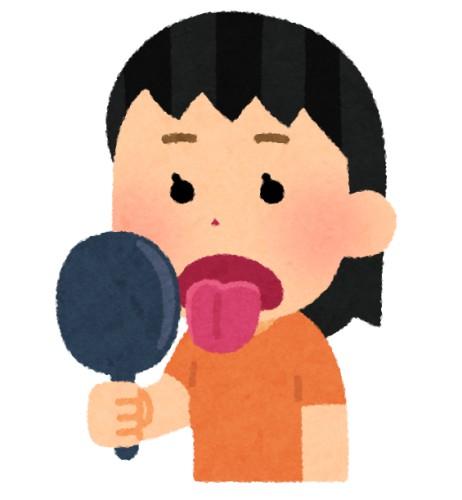 舌の付け根あたりに違和感があるんだけどなんかやばい病気???