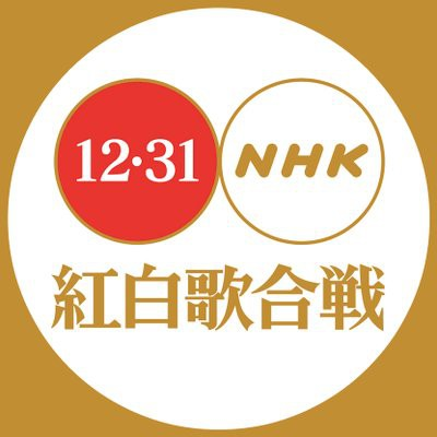 NHK紅白歌合戦 司会者決まる