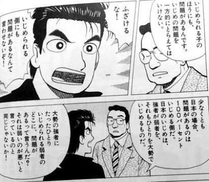 【画像】美味しんぼ山岡士郎さん、いじめ問題にも精通していた