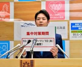 北海道知事が重大発表 「飲食店で会話するな」