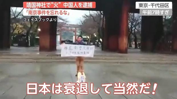 「南京事件を忘れるな。日本政府の責任を追及すべきだ」 靖国神社で火をつけた中国人を逮捕