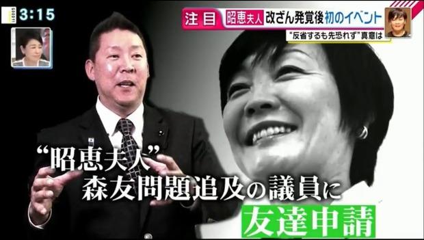 森友問題で安倍批判をしていた「NHKをぶっ壊す」立花孝志氏、昭恵夫人とやり取り後、安倍支持に回る