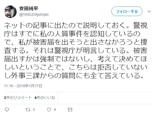 安田純平が被害届を出さないと発言 安田「被害届を拒否ろうと警察は捜査する」「デマも警察に報告」