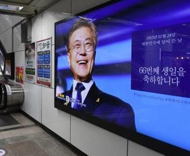 韓国ソウル地下鉄に文在寅大統領誕生日記念の広告…広告の送り主は「ムン大統領ファンクラブ」