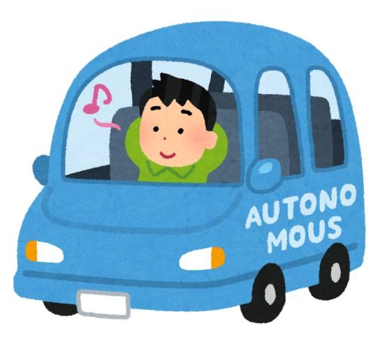 国交省「自動運転車の事故は所有者に責任」⇇当たり前だろ。