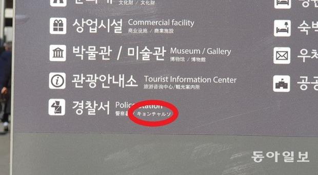 国際化を目指す韓国 標識や案内も多国語化するも誤表記だらけ 179の場所で400以上の誤表記を確認