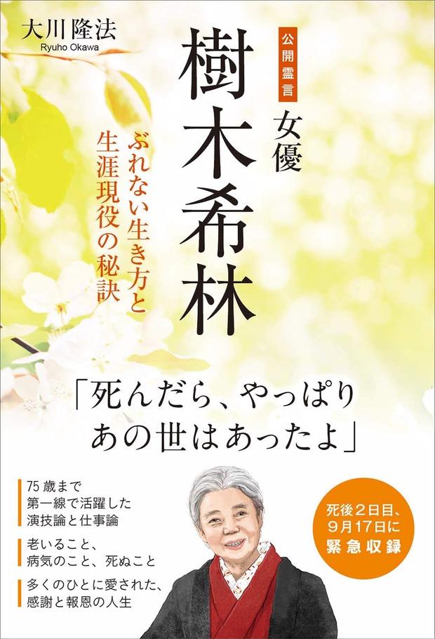 大川隆法が樹木希林さんの魂を降霊して書籍販売「死んだらやっぱりあの世はあったよ」→ 炎上