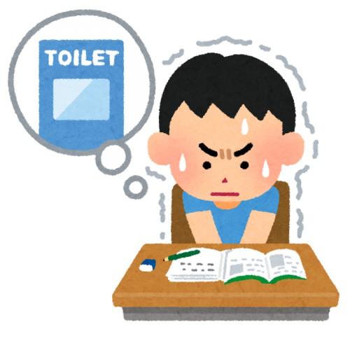 新入社員が一日に3回以上トイレ行くんだが