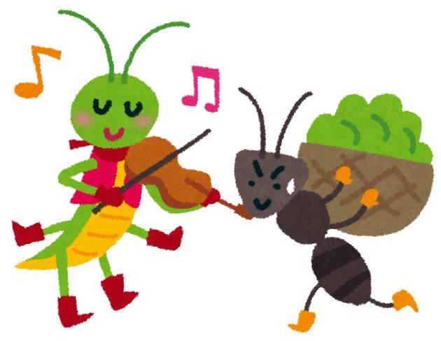 アリとキリギリスでアリの方が正しいって一体誰が保証してくれるの?