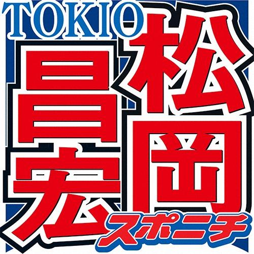 """TOKIO松岡「写真撮られたらシャレになんねー」 """"泥酔""""保田圭との「良い思い出」"""
