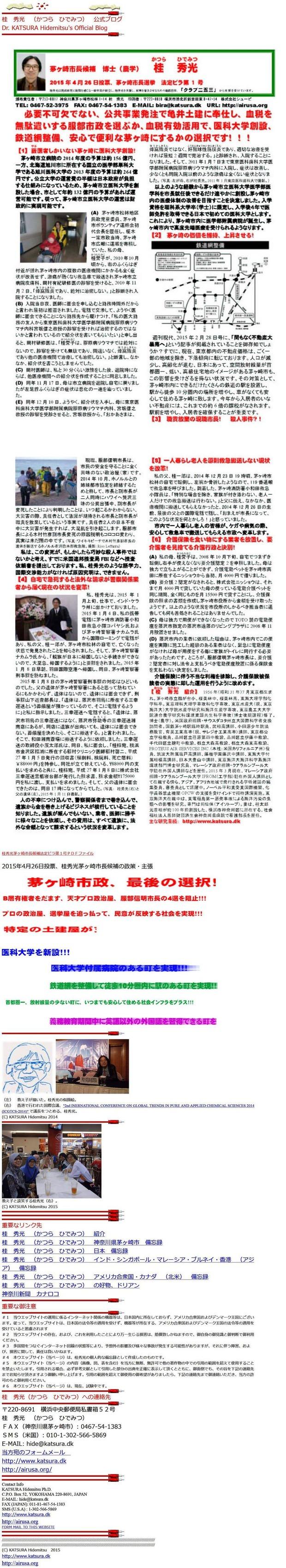 茅ケ崎市長選のサヨク候補が学校前で大音量で演説→「静かにして」との苦情に逆ギレし大騒ぎ