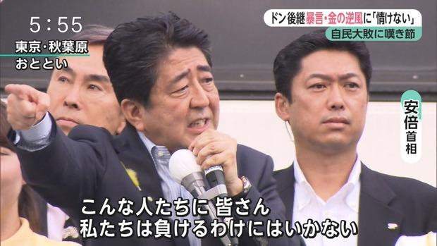 安倍総理、最後の街頭演説は21日午後JR秋葉原駅前