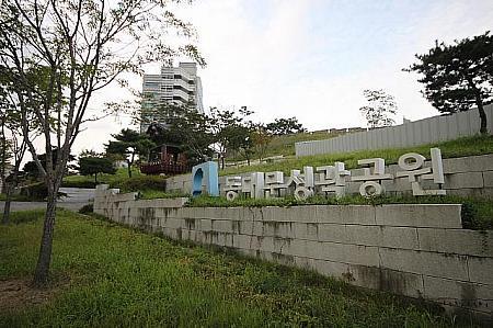 【韓国】ソウル・漢陽都城の世界遺産登録申請、ユネスコが不登録判定 「普遍的価値はない」